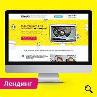 Лендинг детского сайта UCMAS