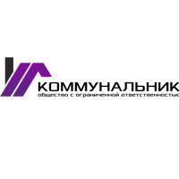 ООО «Коммунальник»