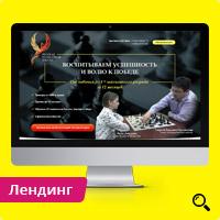 Лендинг «Русская Школа Шахмат»
