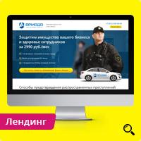 Лендинг охранного предприятия «Армада»