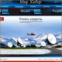 MirCyber IT (Russia)