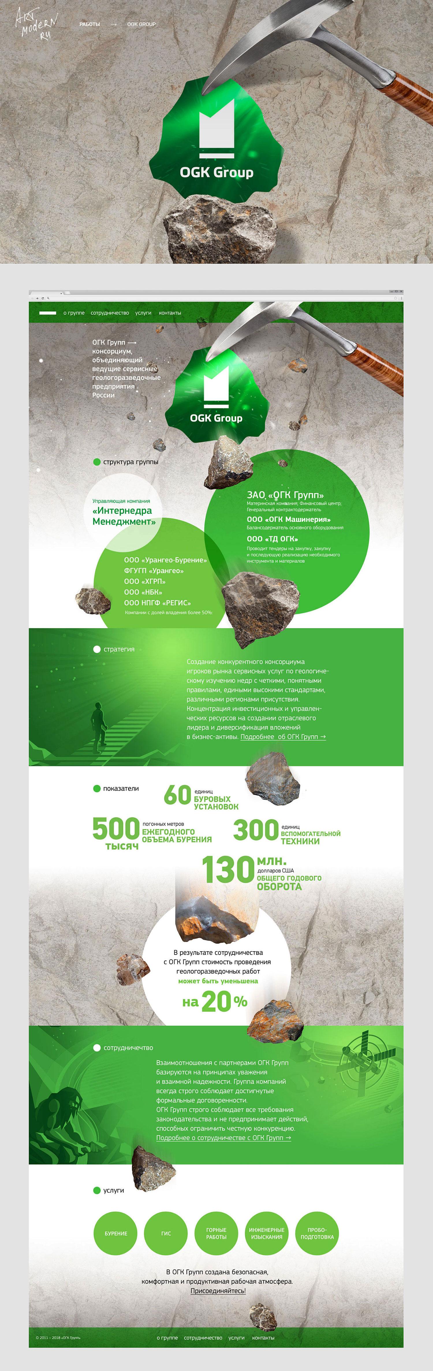 OGK Геологоразведка