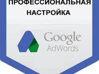 Настройка – google adwords