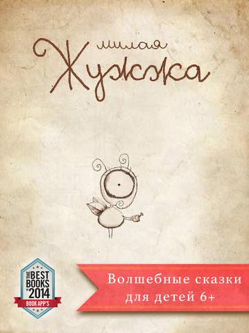 Книга для AppStore (iOS)