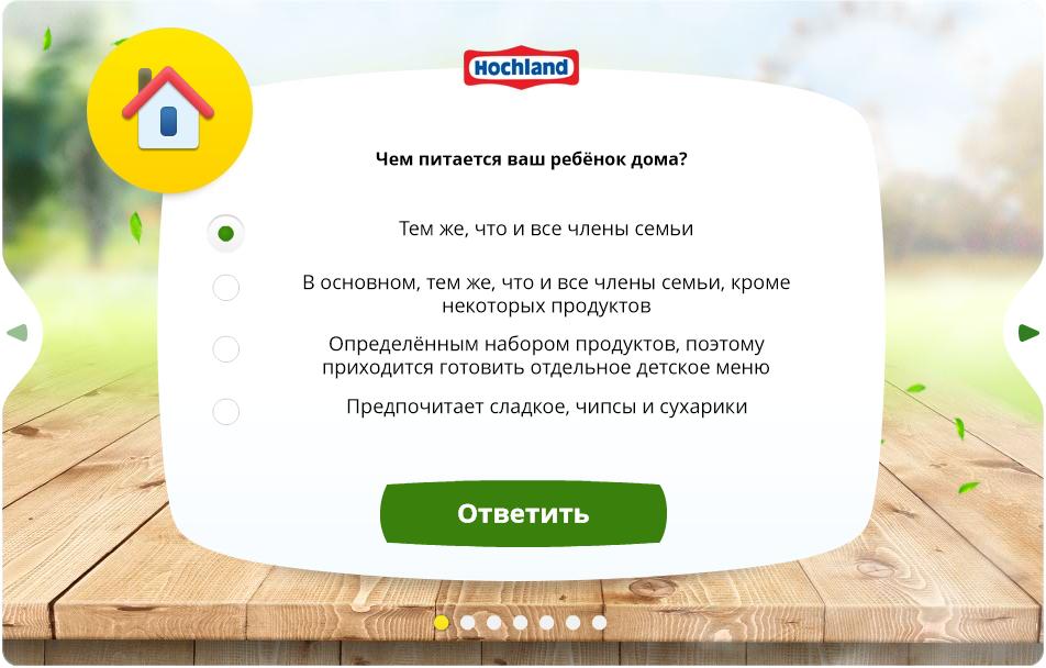 Интерактивный тест (HTML5)