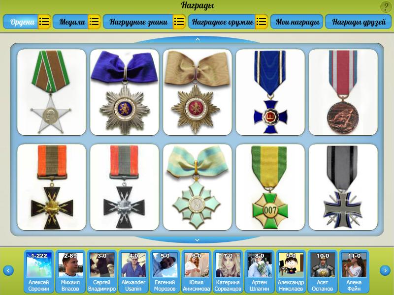 Супернаграды (игра vk)