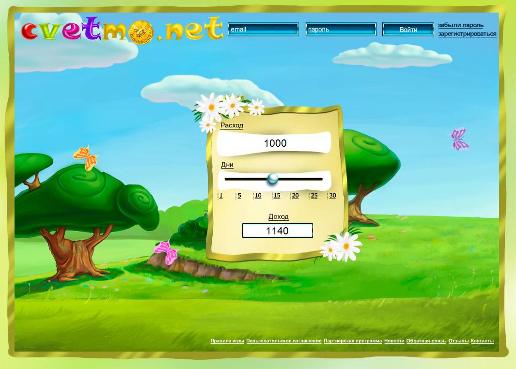 Игра по выращиванию цветов