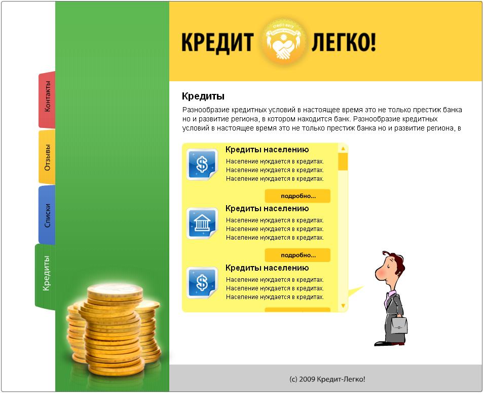 easy-credit.ru