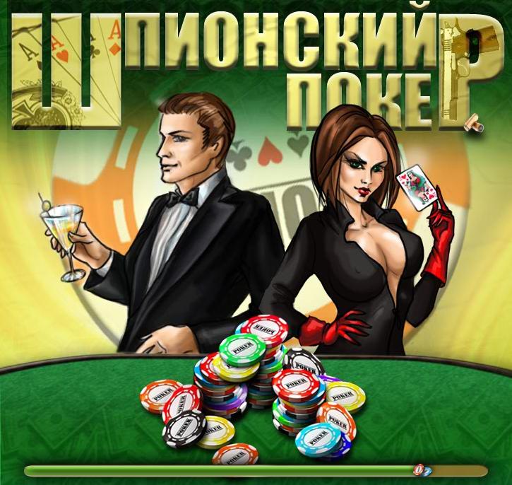 """Игра """"Шпионский покер"""" (vkontakte.ru)"""