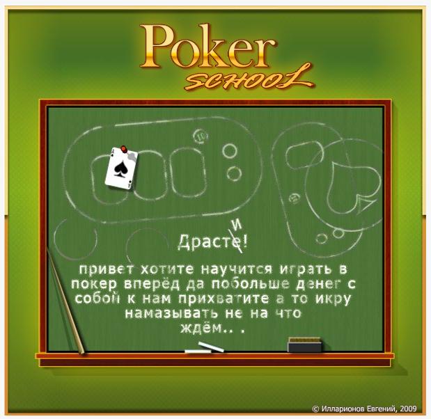 """Обучающая игра """"Школа покера"""" (vk.ru)"""
