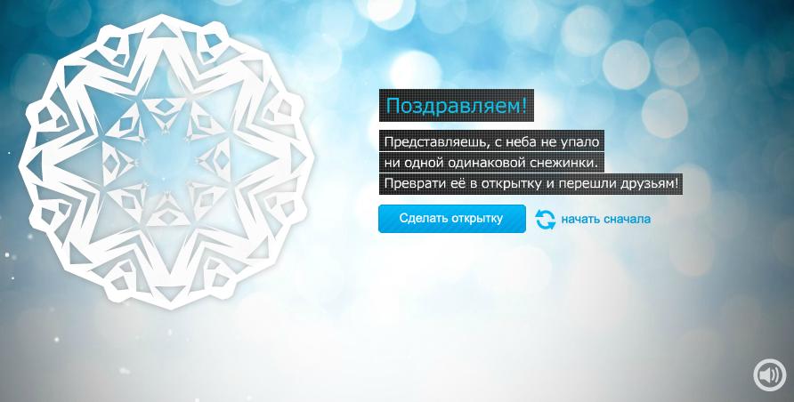 Snowflakes (создай снежинку)