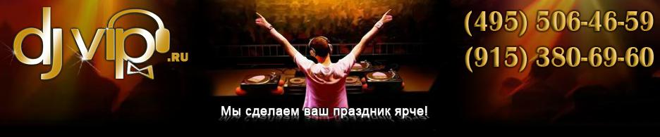 header djvip.ru