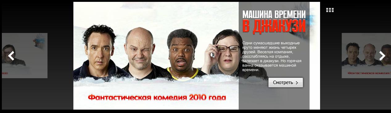 Slideshow как на ivi.ru
