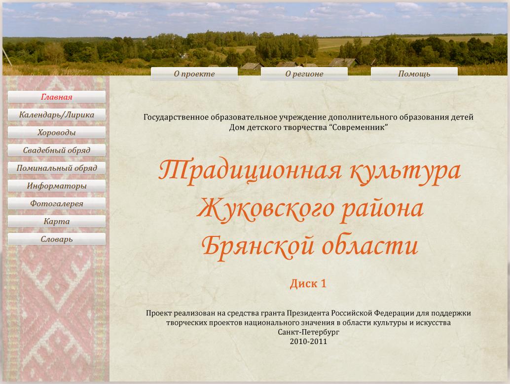 DVD Традиционная культура Жуковского района Брянской области