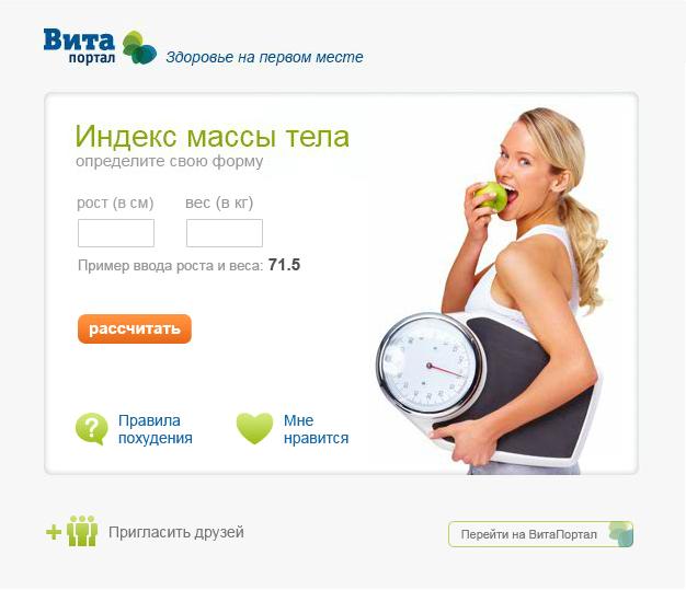 Индекс массы тела. Приложение для vk.com