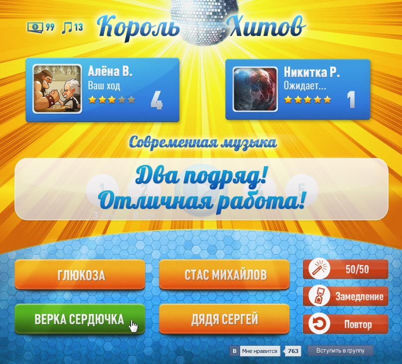 """Игра """"Король хитов"""" для vk.com"""