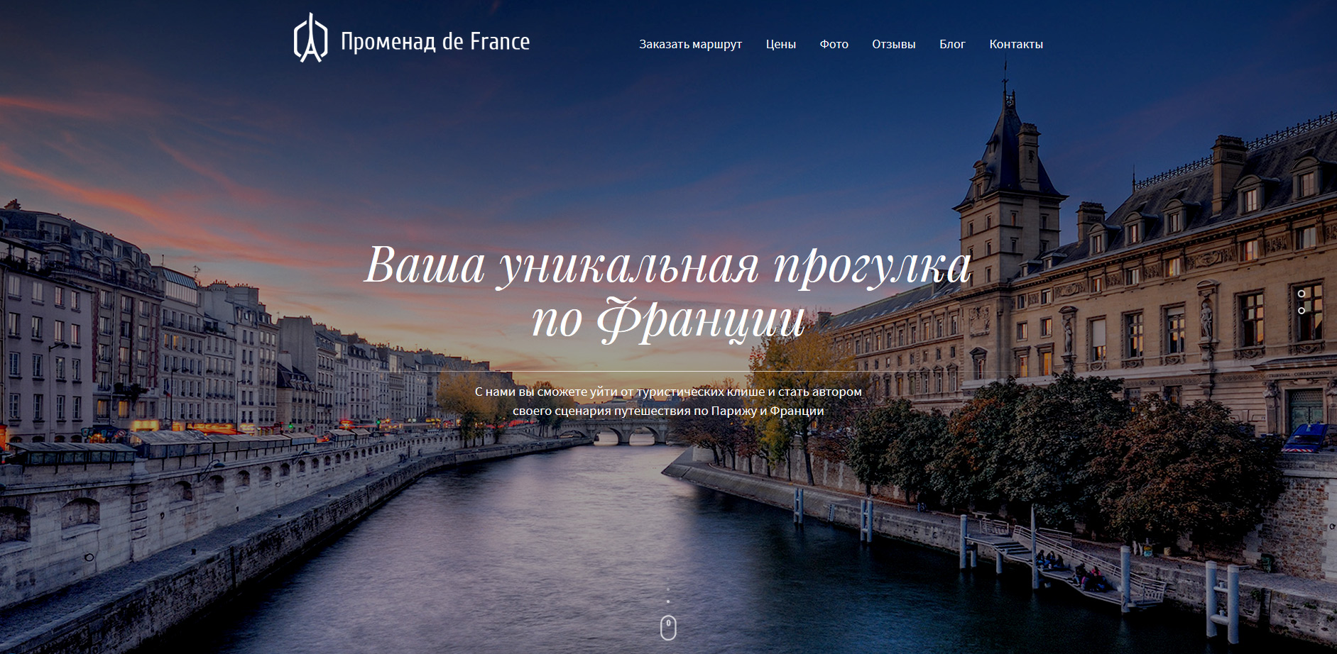 promenadefrance.ru адаптивная верстка bootstrap, flex