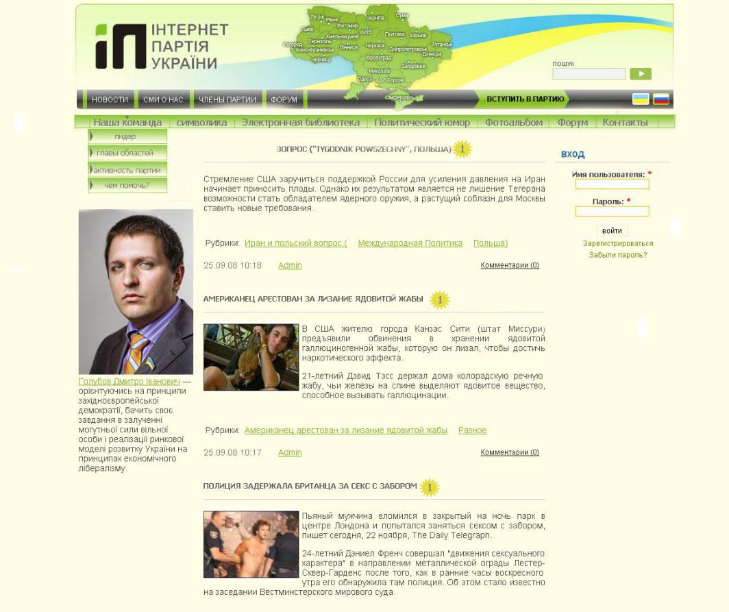 интернет партия украины