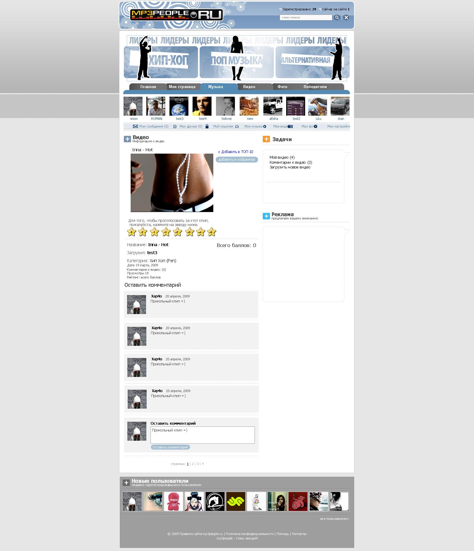 Дизайн внутренней страницы (видео)