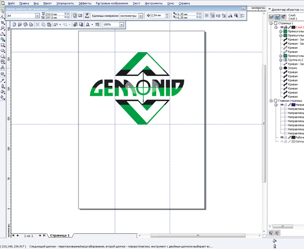 Разработать логотип к ПО фото f_4ba4a544ec4d7.jpg