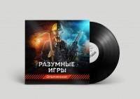 """Обложка к синглу группы """"Разумные Игры"""""""