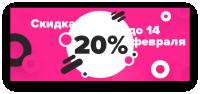 Скидка 20% до 14 февраля