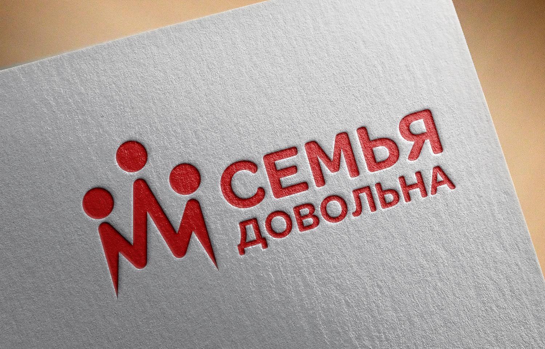 """Разработайте логотип для торговой марки """"Семья довольна"""" фото f_592596937e28ca88.jpg"""