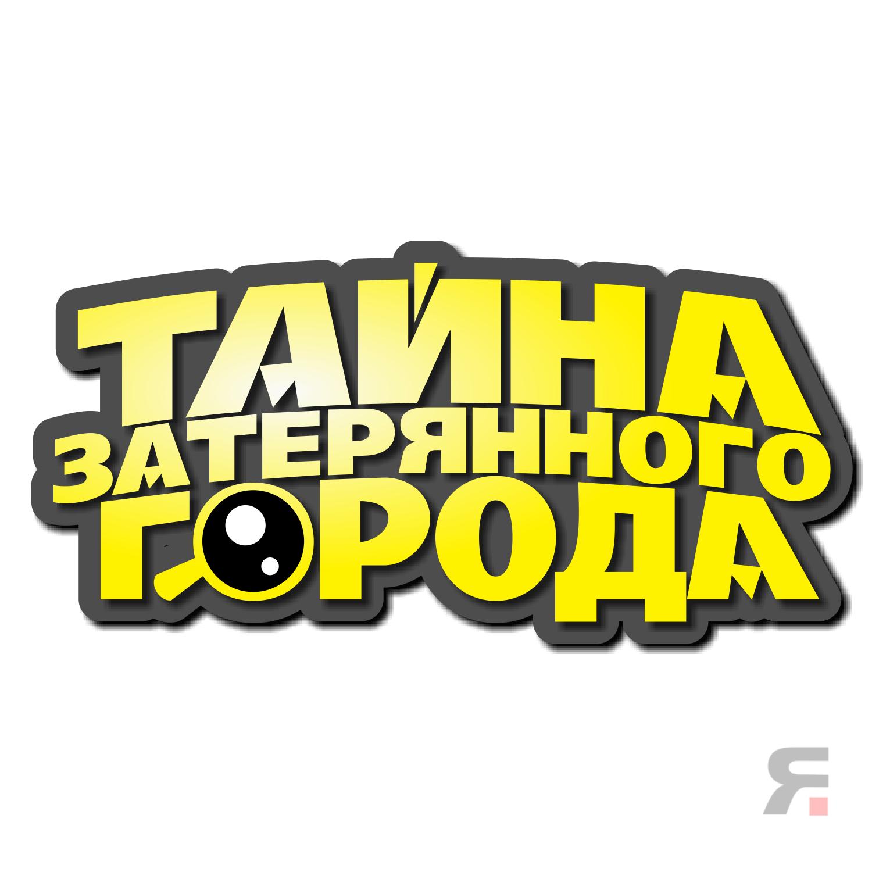 Разработка логотипа и шрифтов для Квеста  фото f_8625b4227d96d9fa.jpg