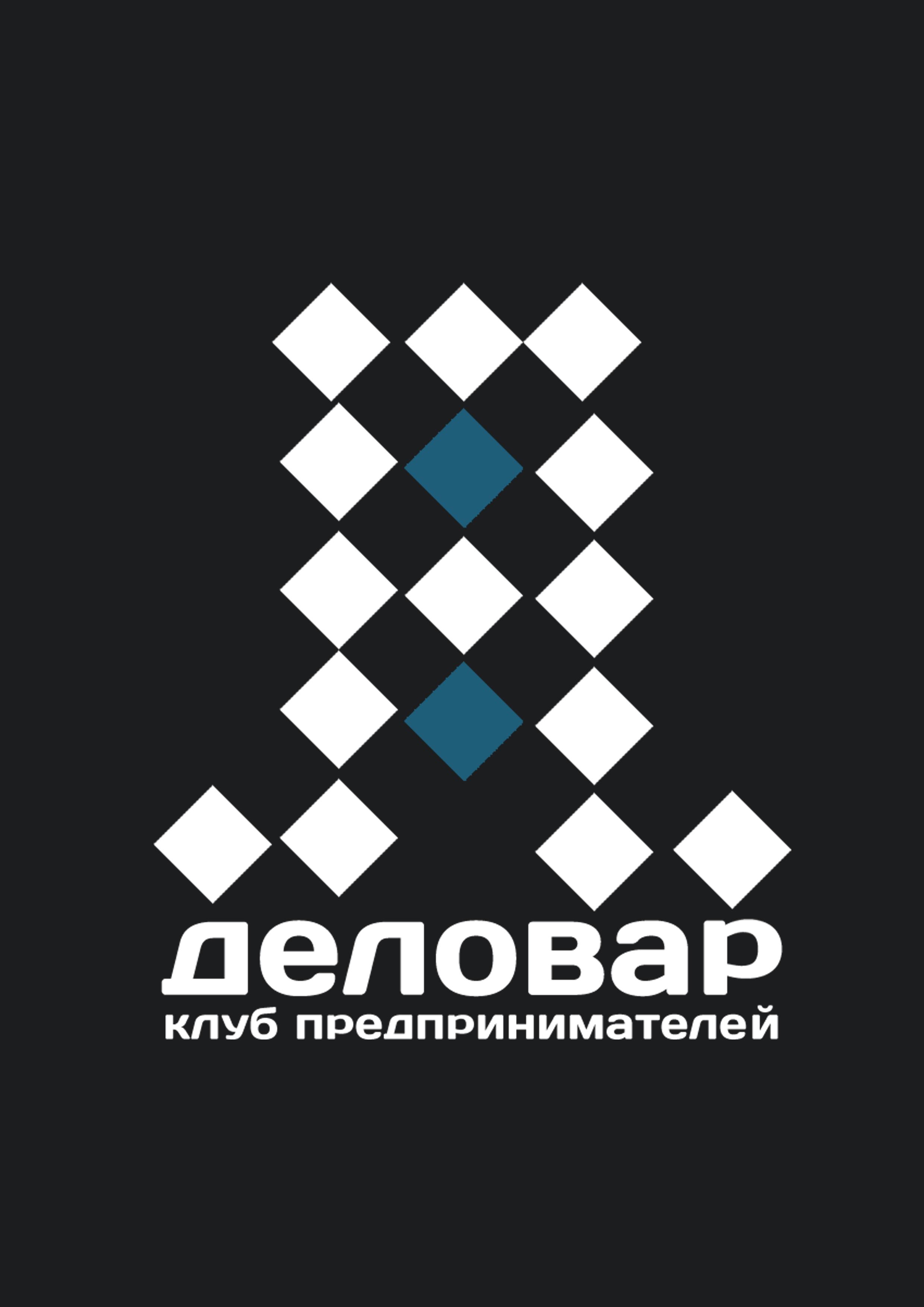 """Логотип и фирм. стиль для Клуба предпринимателей """"Деловар"""" фото f_5044906898ee1.jpg"""
