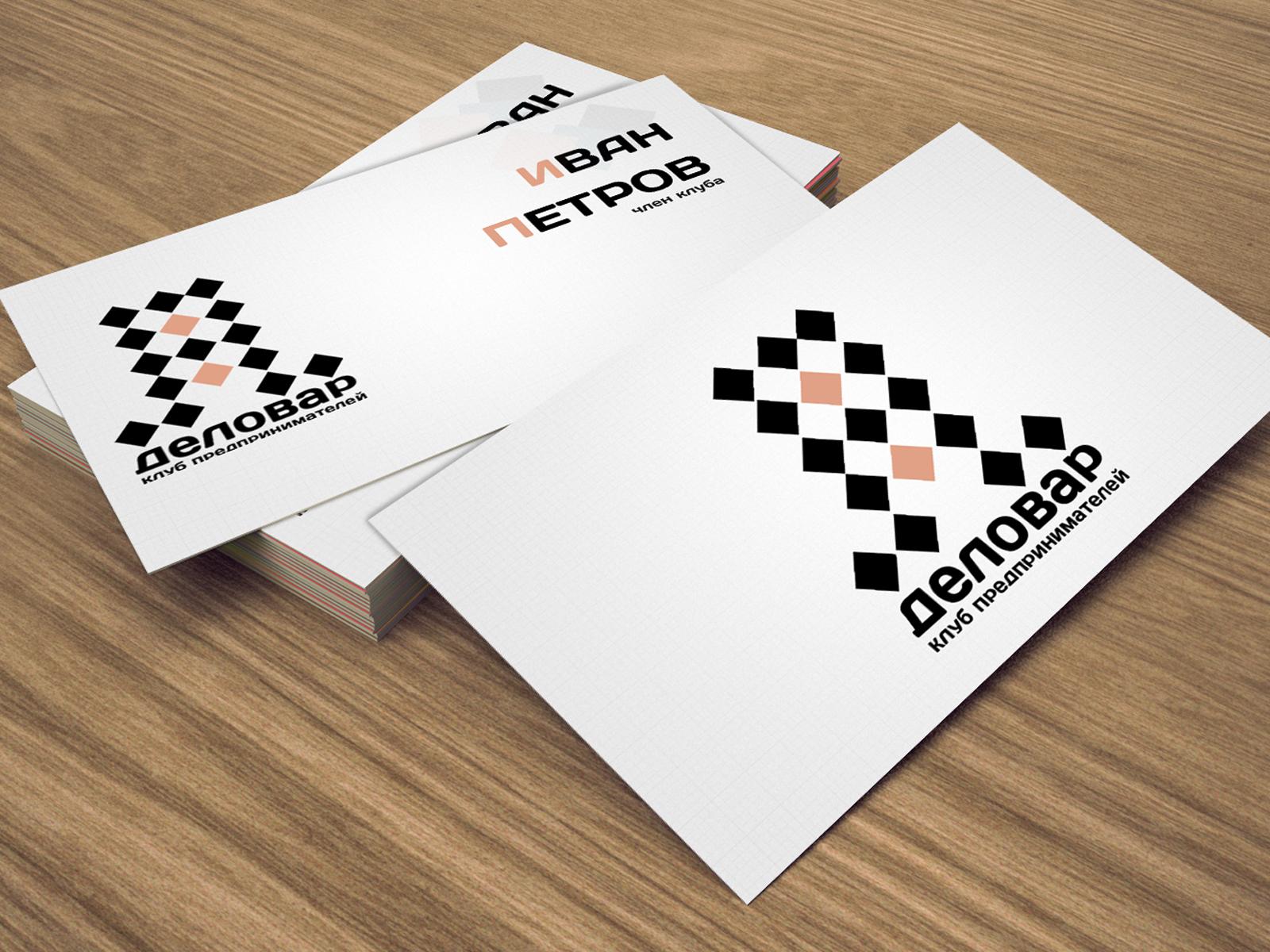 """Логотип и фирм. стиль для Клуба предпринимателей """"Деловар"""" фото f_5044907192b9d.jpg"""