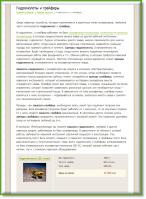 Гидромолоты и грейферы (спецтехника)