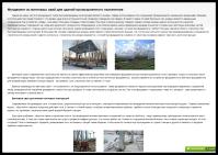 Фундамент из винтовых свай для зданий промышленного назначения
