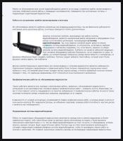 Основные виды сервиса систем видеонаблюдения