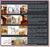 Дизайн интерьера, ремонт квартир
