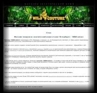Магазин экзотической кожи   WildCouture