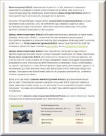 Аренда мини погрузчиков Bobcat в Рязани