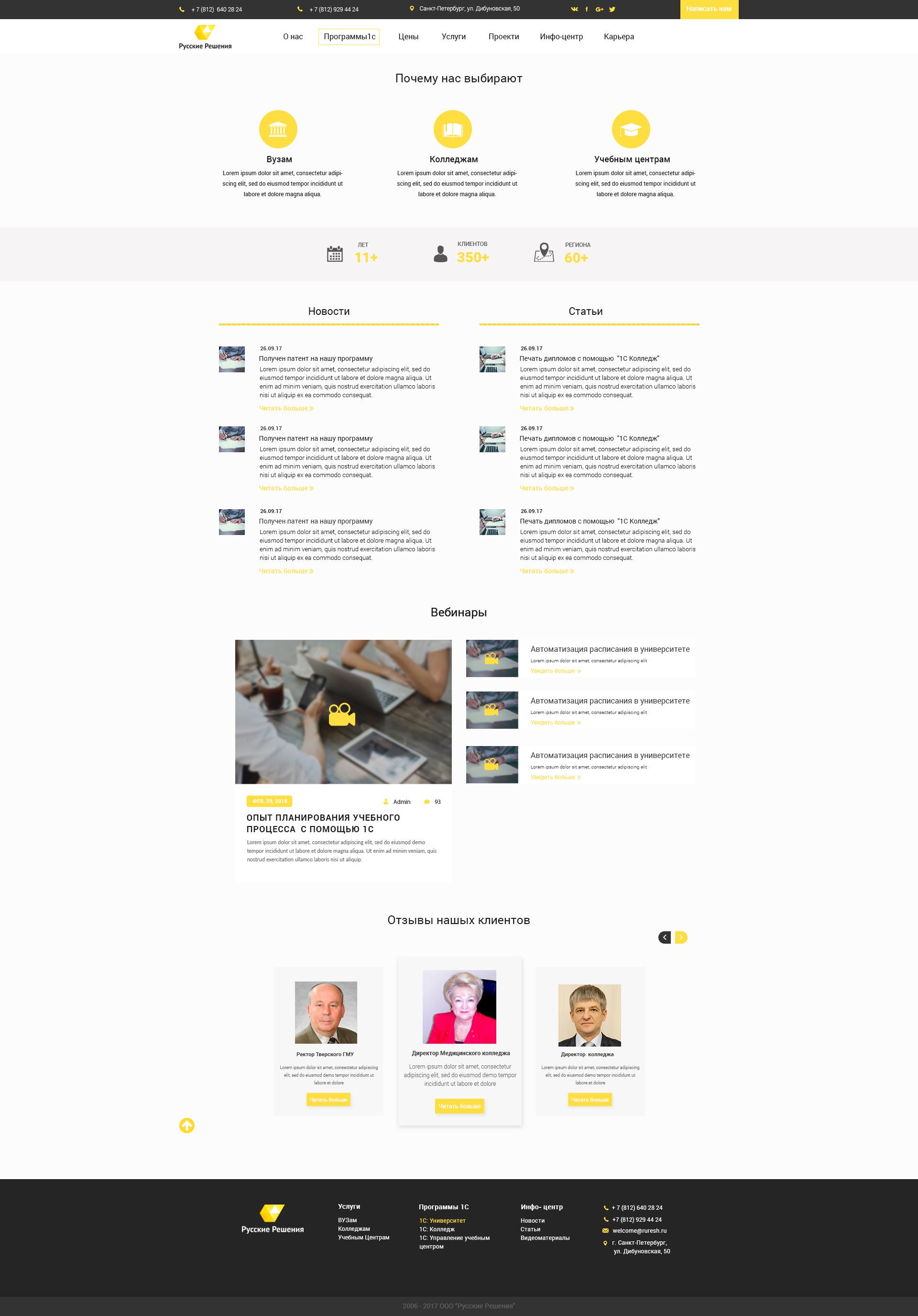 Дизайн главной страницы сайта фото f_8435a5cfd4a6877b.jpg