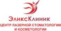 """Центр лазерной стоматологии и косметологии """"ЭликсКлиник"""""""