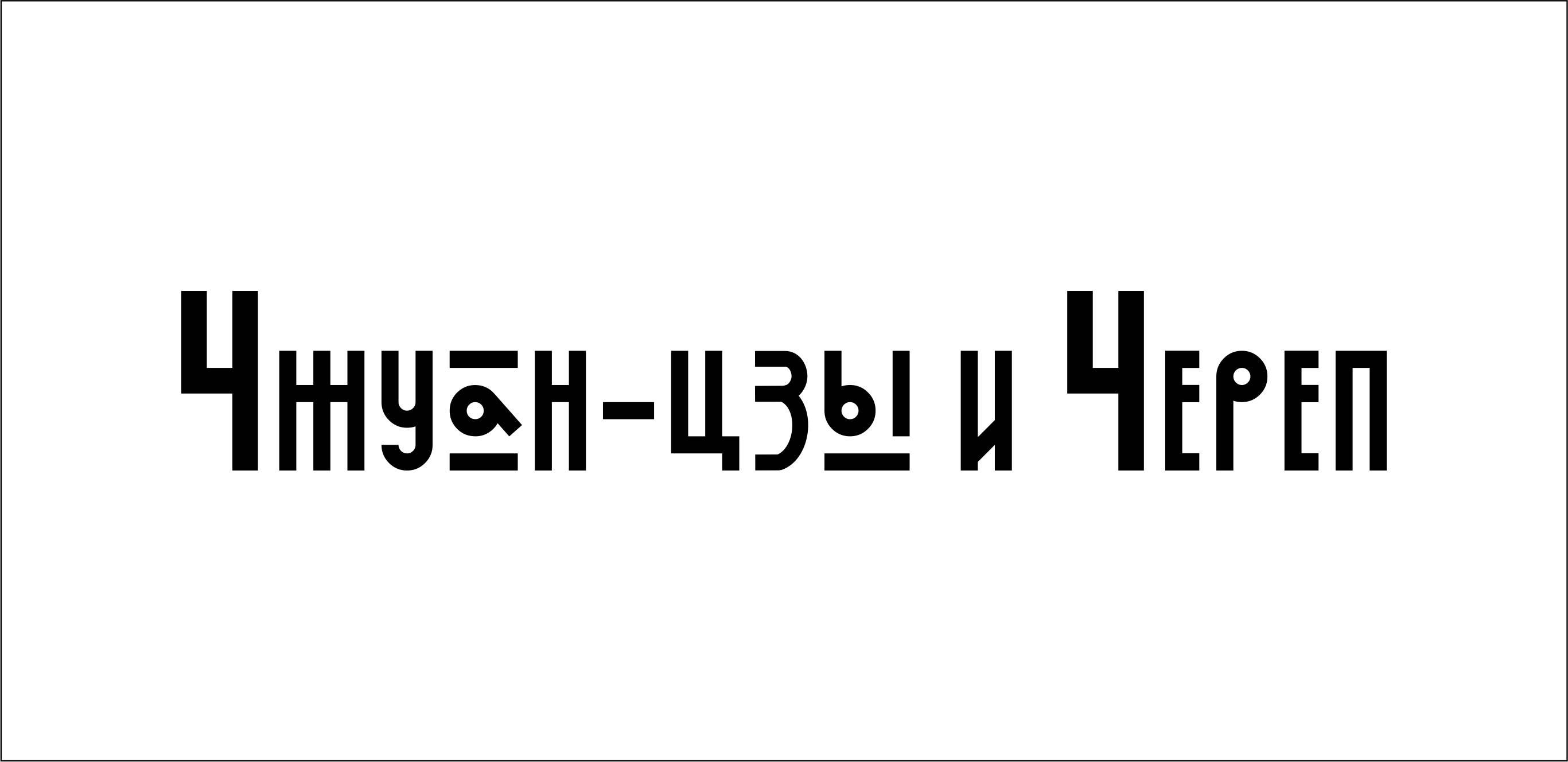Стилизованный заголовок фото f_4355acf436a75e1b.jpg