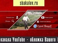 Дизайн групп ( facebook, vk ) и каналов youtube