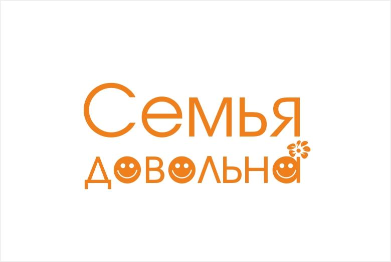 """Разработайте логотип для торговой марки """"Семья довольна"""" фото f_4545968a7516f3a8.jpg"""