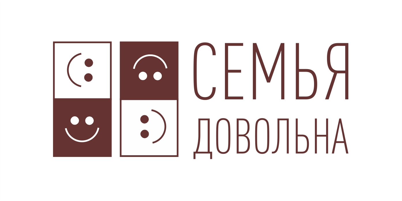 """Разработайте логотип для торговой марки """"Семья довольна"""" фото f_6035968a766e4c9b.jpg"""