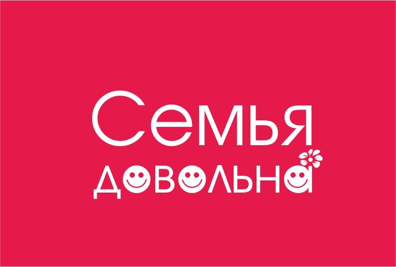 """Разработайте логотип для торговой марки """"Семья довольна"""" фото f_8725968a756593f2.jpg"""