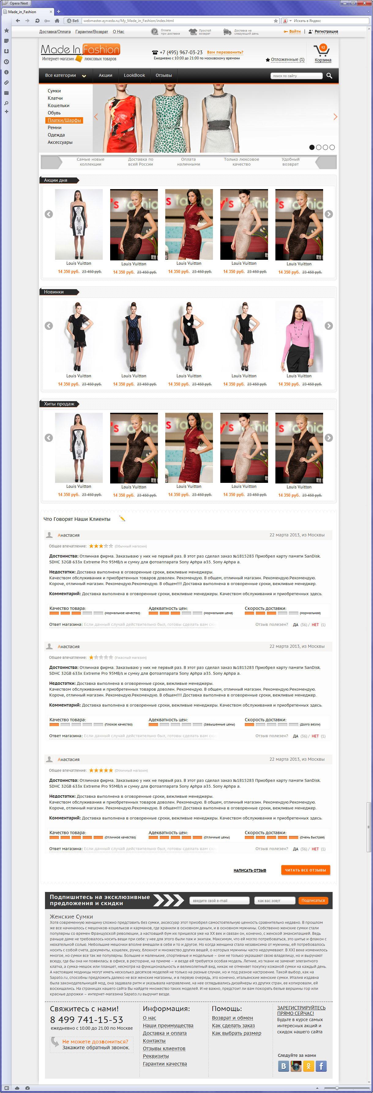 Made in Fashion (Каталог интернет магазина люксовых товаров)