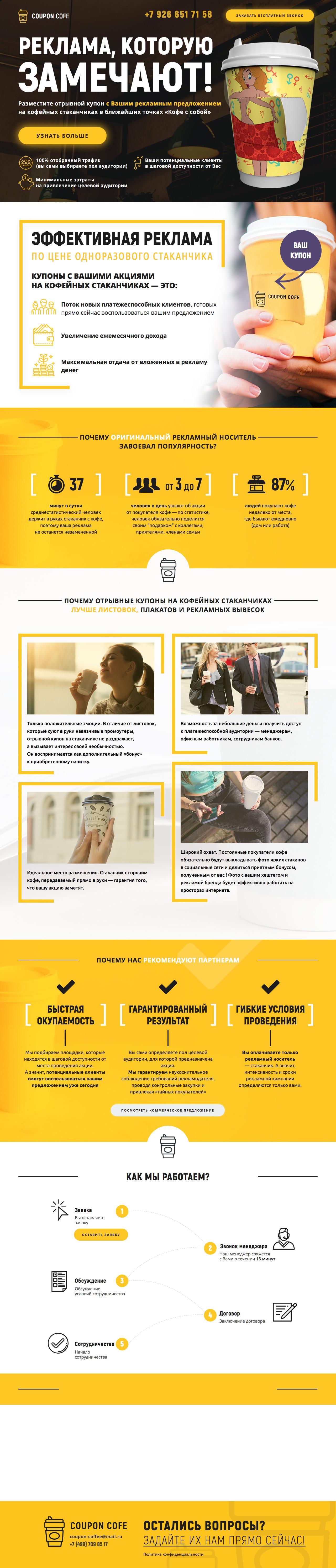 Реклама на кофейных стаканчиках_Лендинг