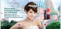 Японская косметика KAWAI_каталог