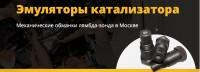 Эмуляторы катализатора_Лендинг