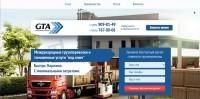 Лендинг_Международные перевозки и таможенные услуги