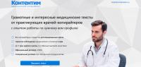 Медицинские тексты_Лендинг для веб-студии