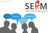 Управление репутацией_КП для конкретной компании